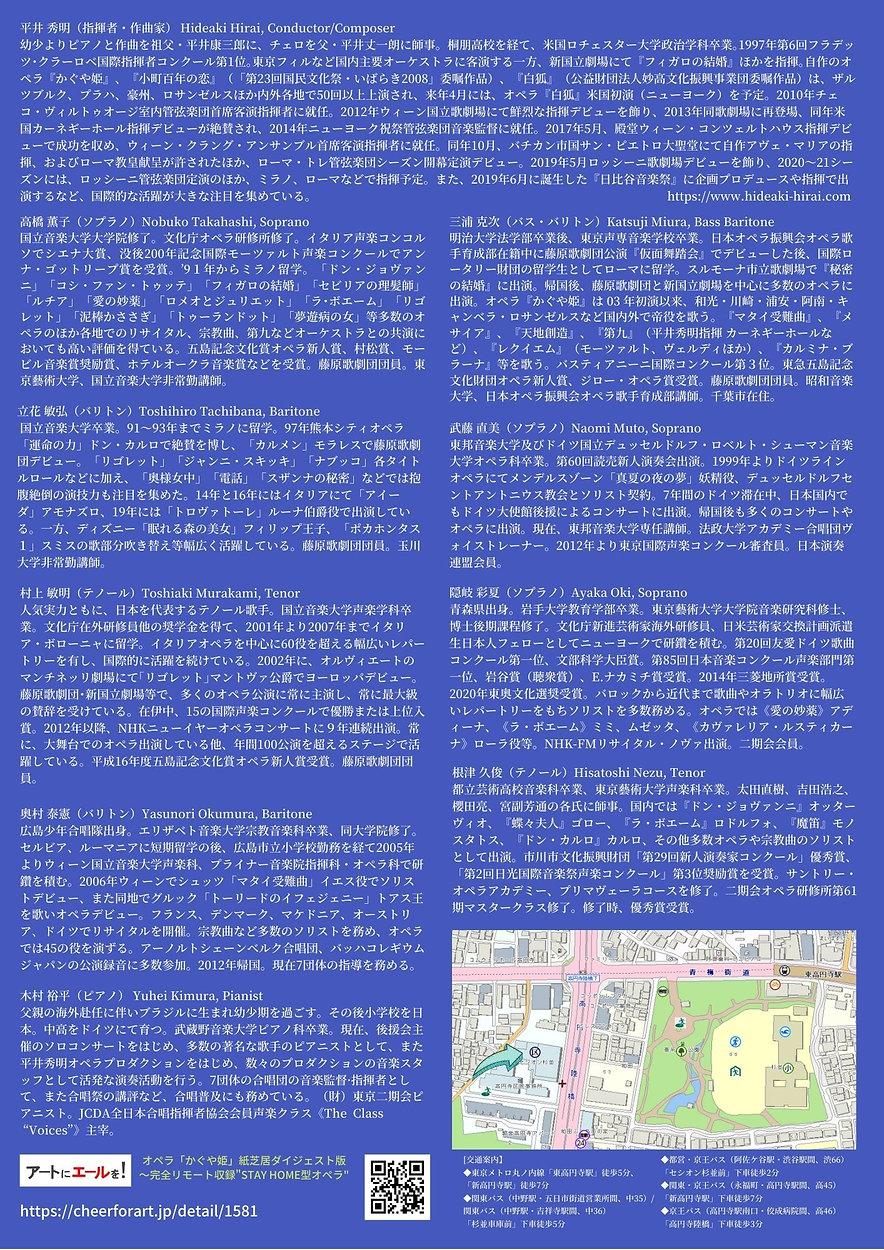 【チラシ_ura】20202020.10.25_「かぐや姫」セシオン杉並_FIN