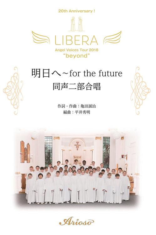 【明日へ~for the future】《同声二部合唱版》(作詞・作曲・プロデュース:亀田誠治 /合唱編曲:平井秀明)