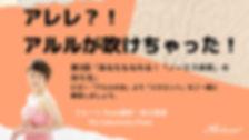 【タイトル】アレレのアルル第3回.jpg