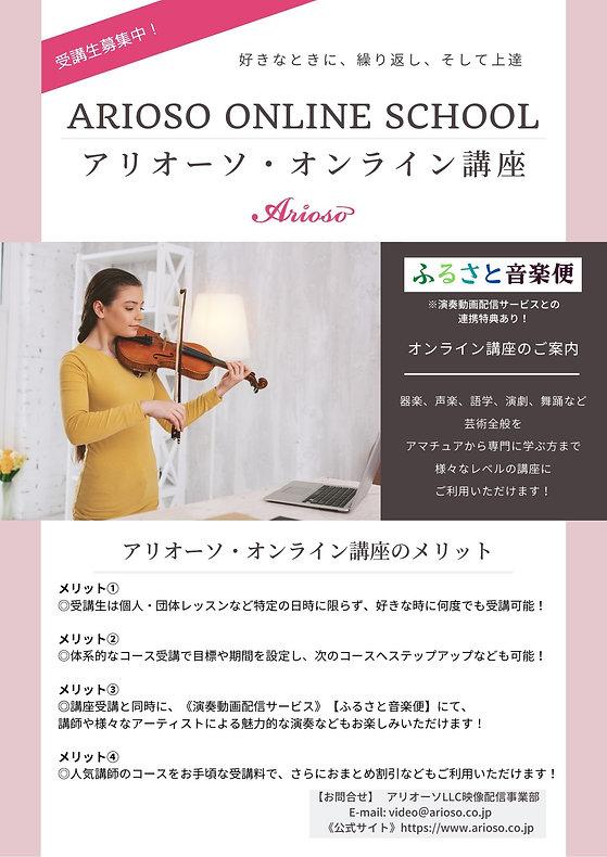 【パンフ_受講生用】アリオーソ・オンライン講座-2020.04.19.jpg