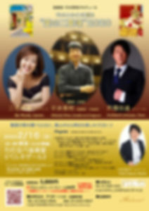 2020.02.16_Valentine Concert 2020_チラシ_om