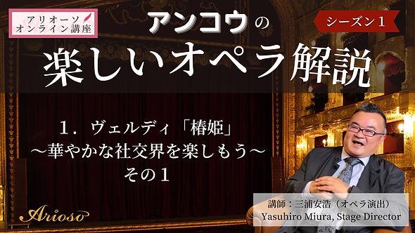 【タイトル】01_アンコウ_オペラ解説_シーズン1.jpg