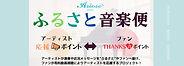 【バナー】ふるさと音楽便.jpg