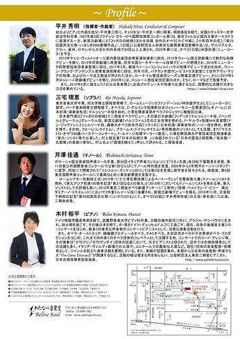 2020.02.16_Valentine Concert 2020_チラシ_ur