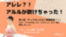 【タイトル】アレレのアルル第2回.jpg