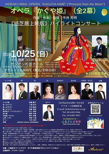 【チラシ_omote】20202020.10.25_「かぐや姫」セシオン杉並_F
