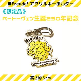 ■Freude! アクリルキーホルダー2.png