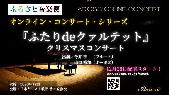 【ふるさと音楽便】20201228_『ふたりdeクァルテット』.jpg