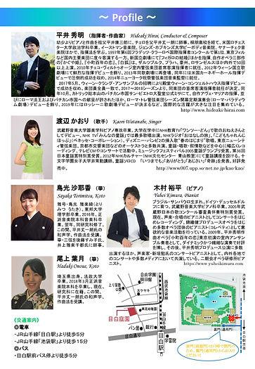 2018.10.18_日本庭園コンサート_赤鳥庵_チラシ_ura.jpg