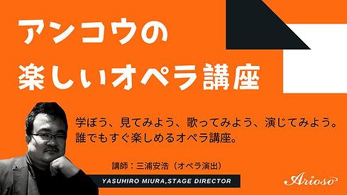 【タイトル】アンコウの楽しいオペラ講座0501.jpg