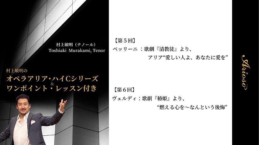 【タイトル】5-6 メニュー_テノール_村上敏明.jpg