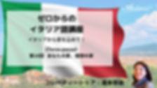 【タイトル】10_湯本早苗_イタリア語_修正版.jpg