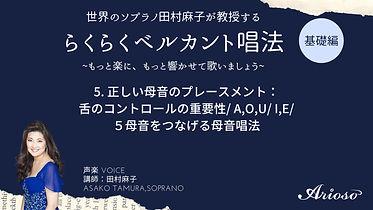 【タイトル】05_田村麻子_ソプラノ.jpg
