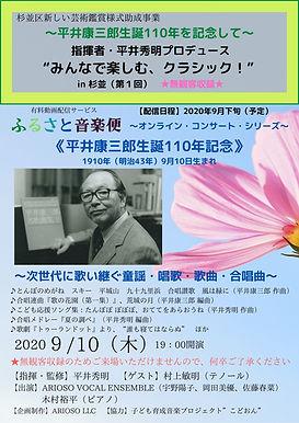 【チラシ】みんなで楽しむ、クラシック!in杉並_Vol.1_改訂1.jpg