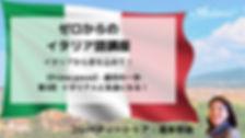 【タイトル】03_湯本早苗_イタリア語_修正版.jpg