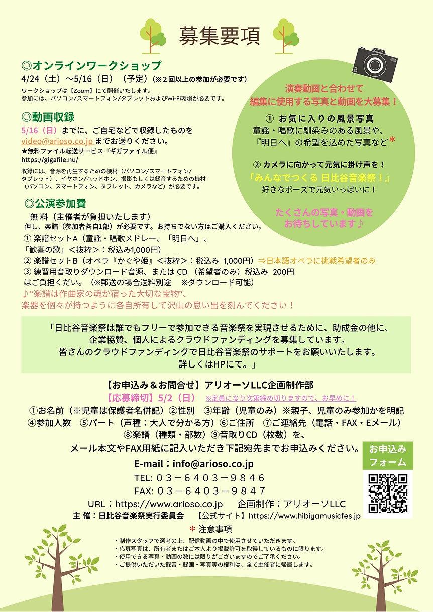 【合唱参加募集要項_03】_日比谷音楽祭2021_Ver.0418.jpg