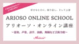 【長方形】オンライン講座.jpg