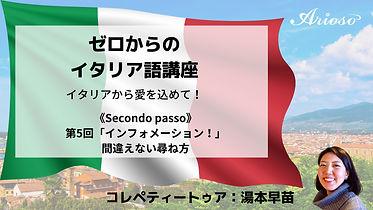 【タイトル】05_湯本早苗_イタリア語_修正版.jpg