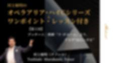 【タイトル】01_テノール_村上敏明.jpg