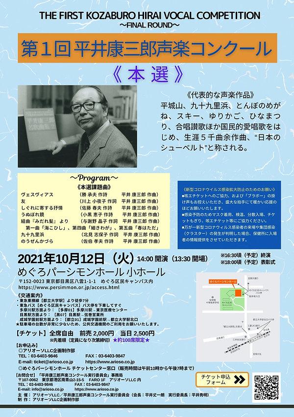 【チラシ_本選_A4】第1回 平井康三郎声楽コンクール.jpg