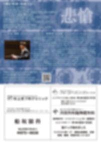 2020.01.26_愛媛大学交響楽団第73回定演チラシ_裏.jpg