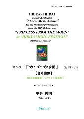 01_表紙_【日比谷音楽祭】ハイライト公演用「合唱曲集」_オペラ『かぐや姫』より