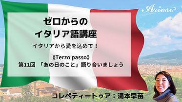 【タイトル】11_湯本早苗_イタリア語_修正版.jpg