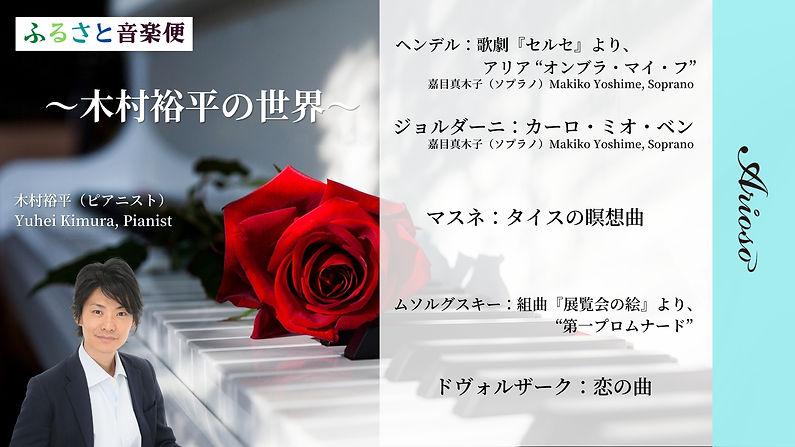 【タイトル一覧】11-15_木村裕平.jpg