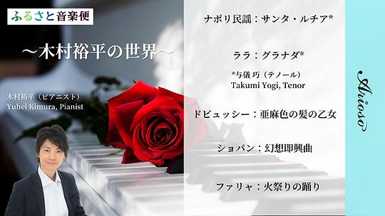 【タイトル一覧】01-05_木村裕平.png