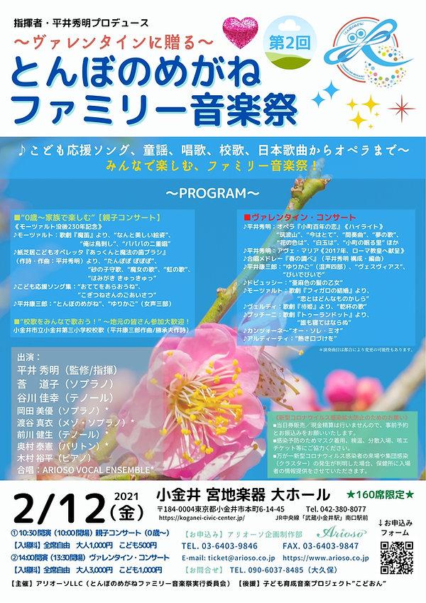 【公演実績資料】2021.02.12_TOMBO-NO-MEGANE famil