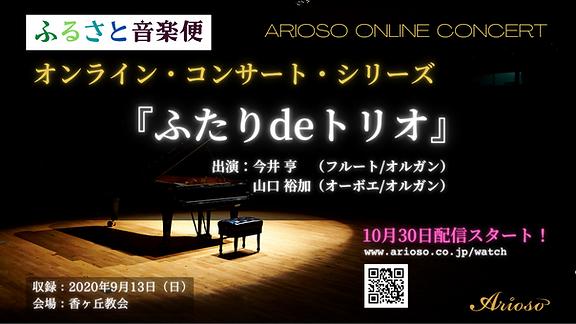 【ふるさと音楽便】20201030_『ふたりdeトリオ』.png
