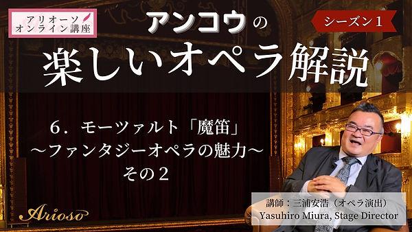 【タイトル】06_アンコウ_オペラ解説_シーズン1.jpg