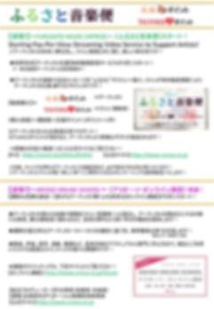 【サービス概要チラシ】ふるさと音楽便&オンライン講座_2020.06.08.jp