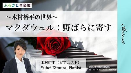 【タイトル】08_マクダウェル_野ばらに寄す_木村裕平.jpg