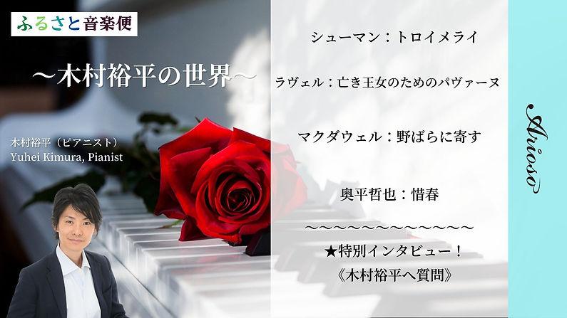 【タイトル一覧】06-10_木村裕平.jpg