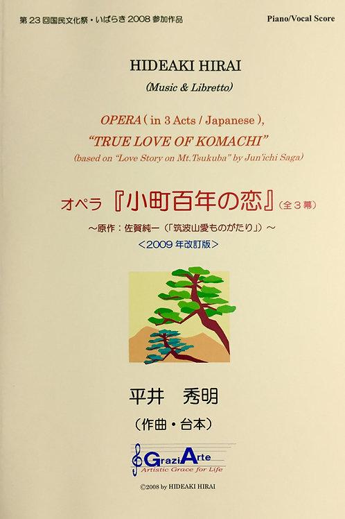 オペラ「小町百年の恋」(全3幕)ヴォーカル譜<2009年改訂版>