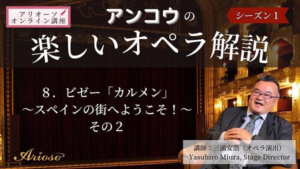 【タイトル】08_アンコウ_オペラ解説_シーズン1.jpg