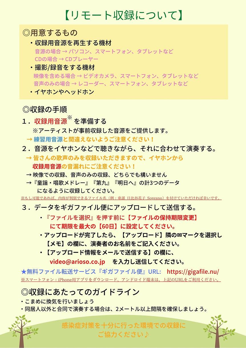 【合唱参加募集要項_05】_日比谷音楽祭2021_Ver.0418.jpg