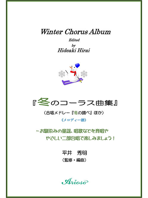 """Winter Chorus"" (melody sheet music)"