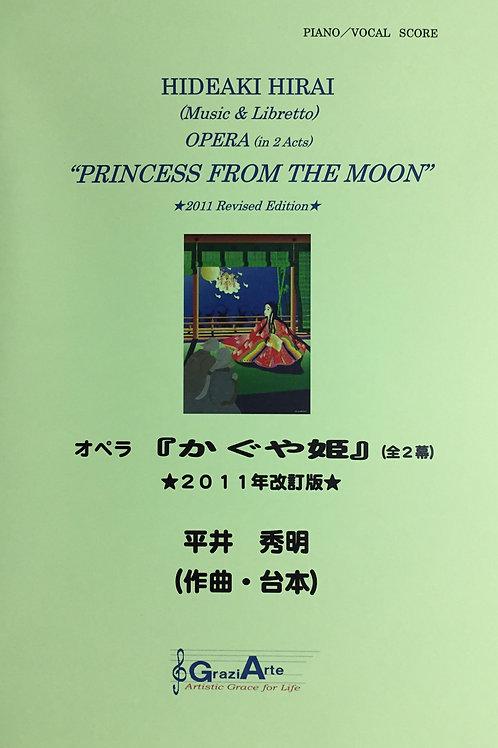 オペラ「かぐや姫」(全2幕)ヴォーカル譜<2011年改訂版>