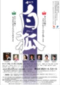 2019.11.17_オペラ『白狐』チラシ_表.jpg