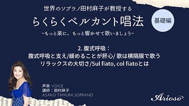 【タイトル】02_田村麻子_ソプラノ(修正版).jpg