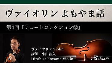 【タイトル】04_小山啓久_ヴァイオリン.jpg