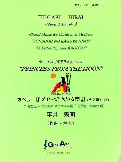 """児童・母子合唱 """"幼少のかぐや姫""""(オペラ『かぐや姫』 作曲:平井秀明より) ヴォーカル譜"""