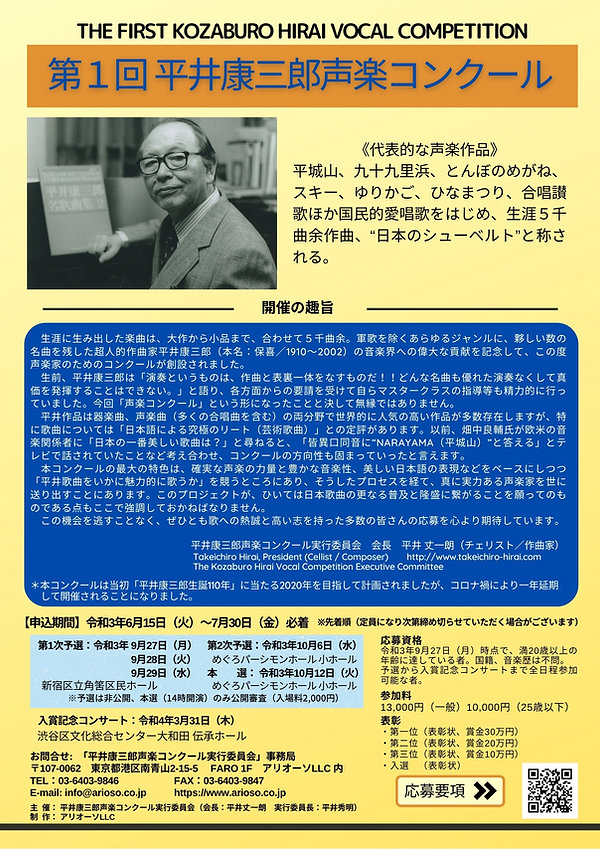 【チラシ_A4】第1回 平井康三郎声楽コンクール_Ver.0610_RGB.jpg