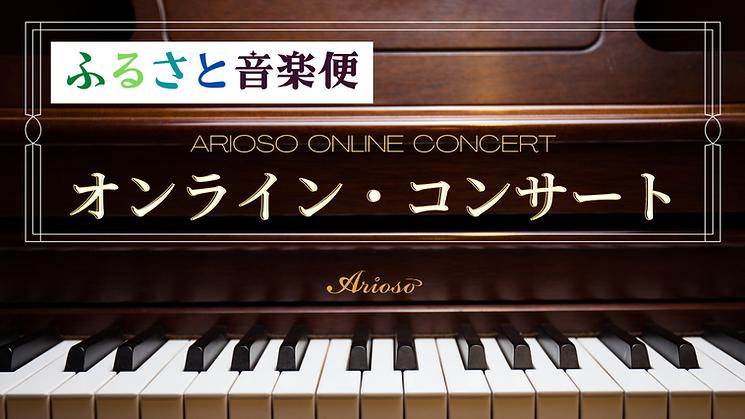 【エンディングタイトル】オンラインコンサート_10.png