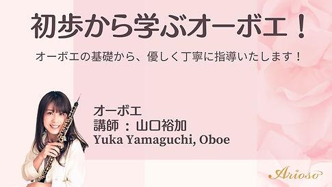 【タイトル】メイン_オーボエ_山口裕加.JPG