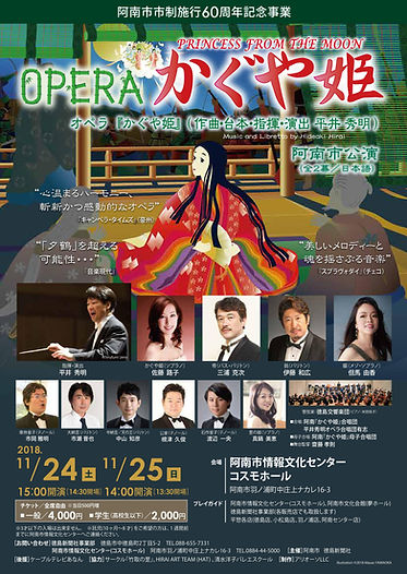 2018.11.24-25_オペラ『かぐや姫』阿南市公演チラシ_omote.jp