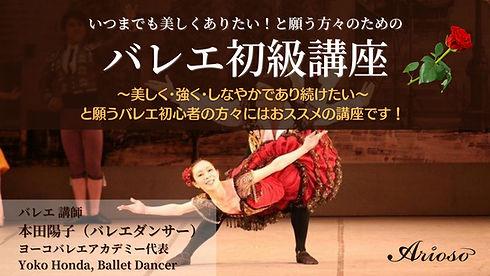 【バレエ講座_メインタイトル】.jpg
