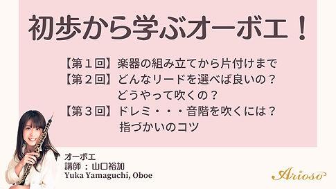 【タイトル】ラスト_オーボエ_山口裕加.JPG